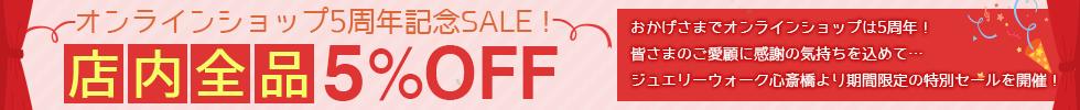 オンラインショップ5周年記念SALE!店内全品5%OFF!