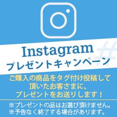 Instagram プレゼントキャンペーン
