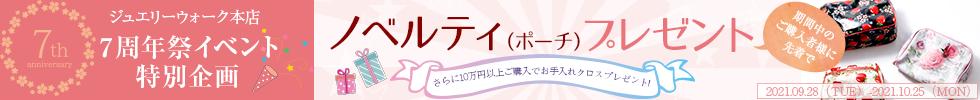 7周年記念連動ノベルティプレゼント企画