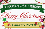クリスマスプレゼント特集2019