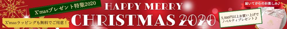 クリスマスプレゼント特集2020