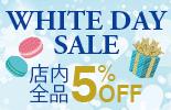 ホワイトデー5%OFFSALE