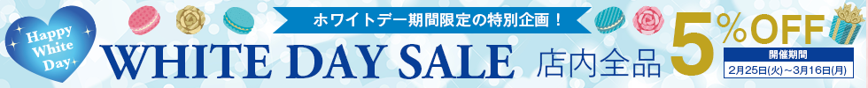 WHITE DAY SALE!店内全品5%OFF!